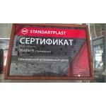 Наша компания прошла аттестацию московской компании Стандарт пласт